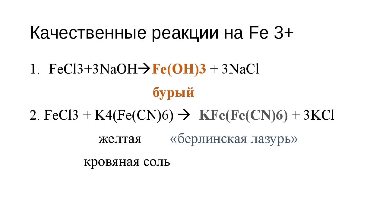 Качественные реакции на Fe 3+ FeCl3+3NaOHFe(OH)3 + 3NaCl бурый 2. FeCl3 + K4...