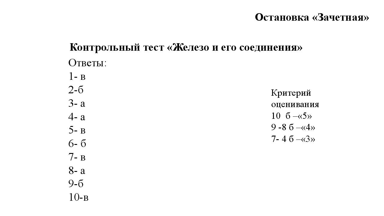 Остановка «Зачетная» Контрольный тест «Железо и его соединения» Ответы: 1- в...