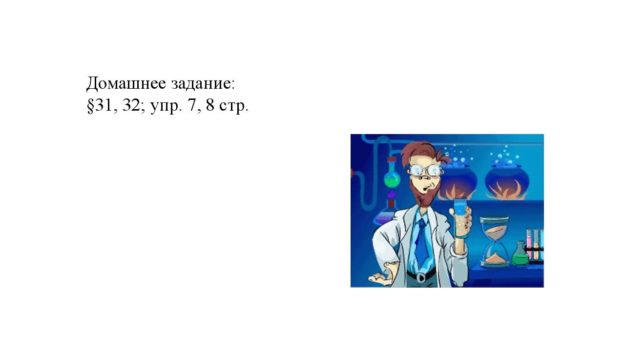 Домашнее задание: §31, 32; упр. 7, 8 стр.
