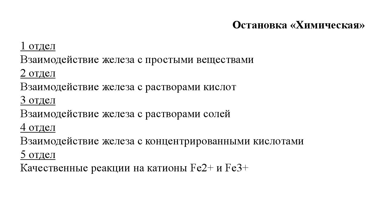 Остановка «Химическая» 1 отдел Взаимодействие железа с простыми веществами 2...