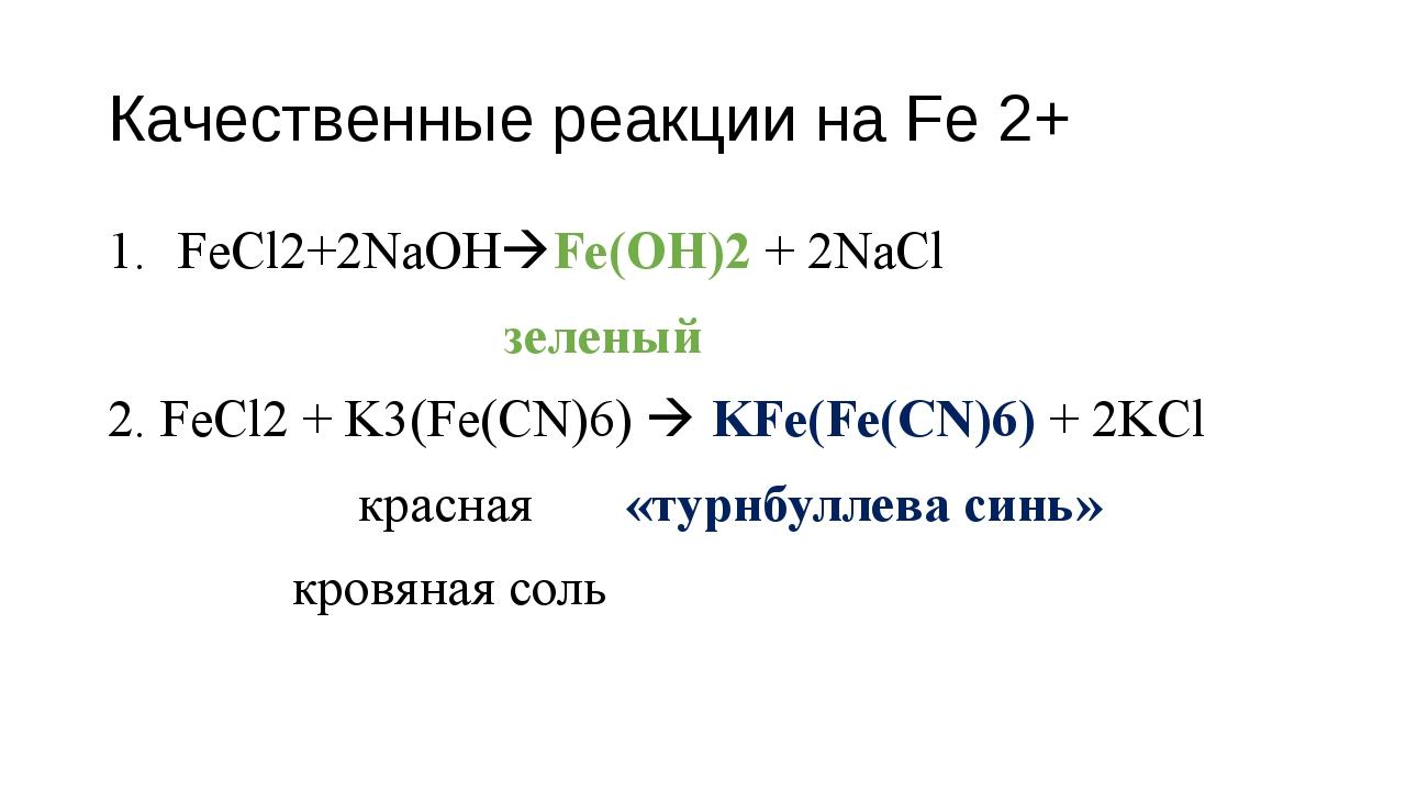 Качественные реакции на Fe 2+ FeCl2+2NaOHFe(OH)2 + 2NaCl зеленый 2. FeCl2 +...