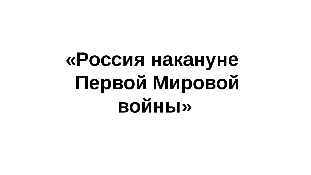 «Россия накануне Первой Мировой войны»
