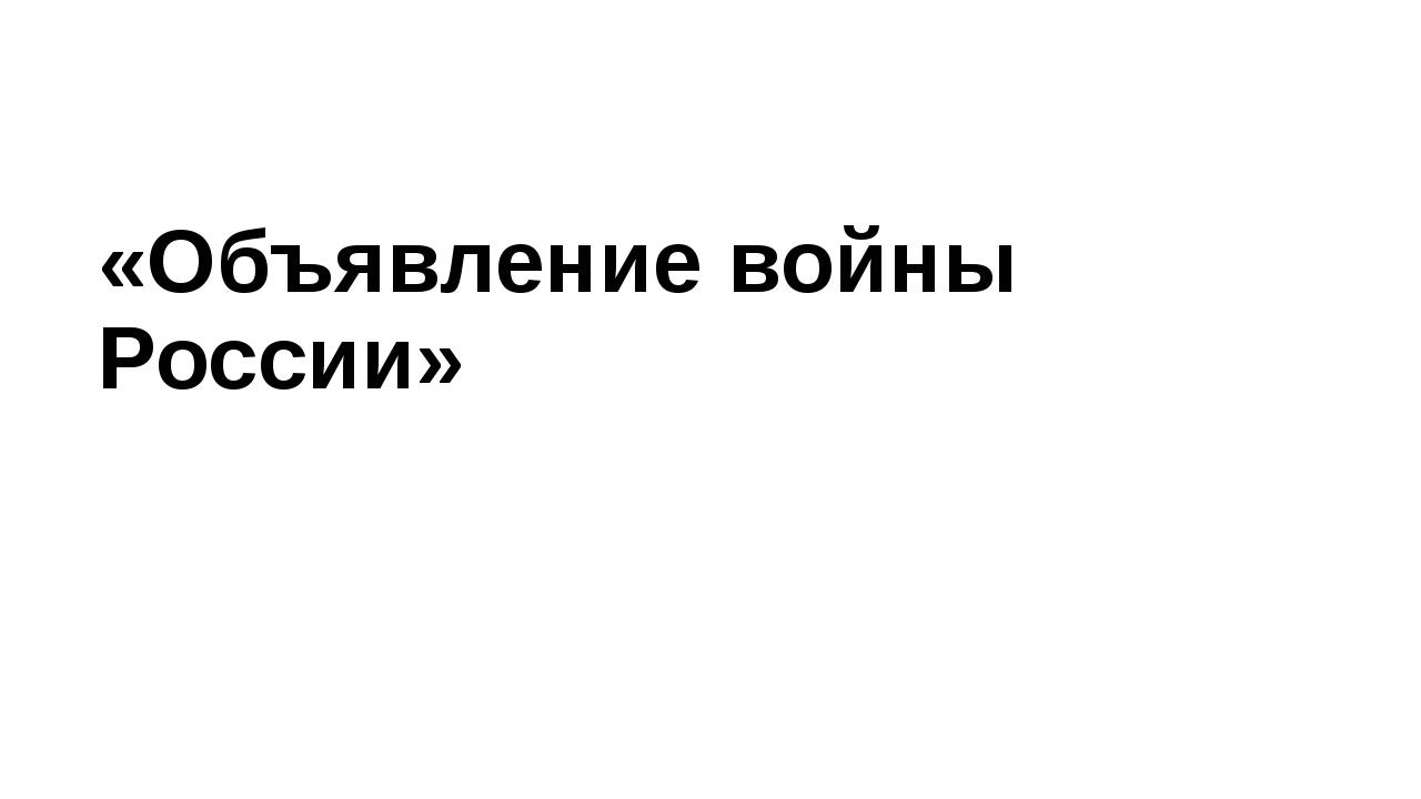 «Объявление войны России»