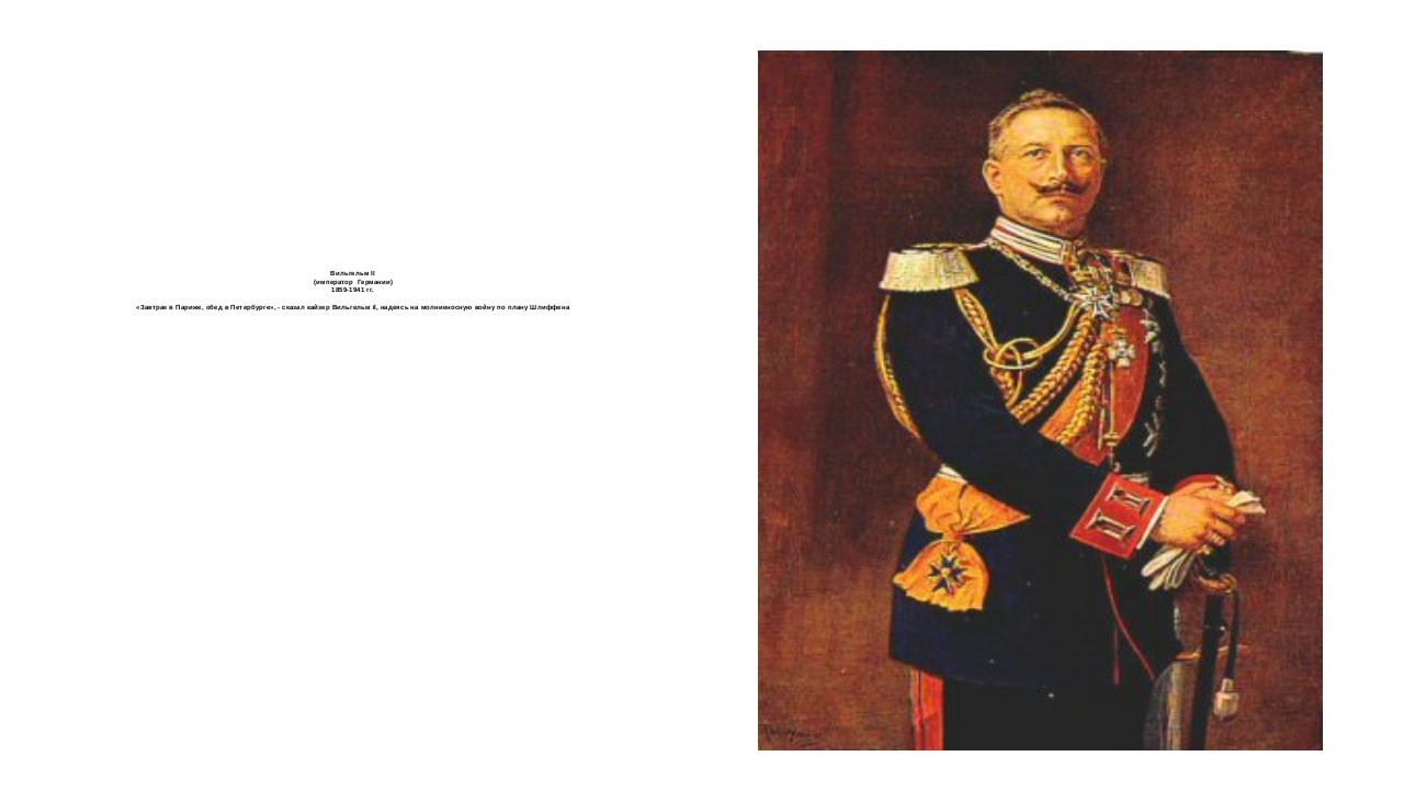 Вильгельм II (император Германии) 1859-1941 гг. «Завтрак в Париже, обед в Пе...