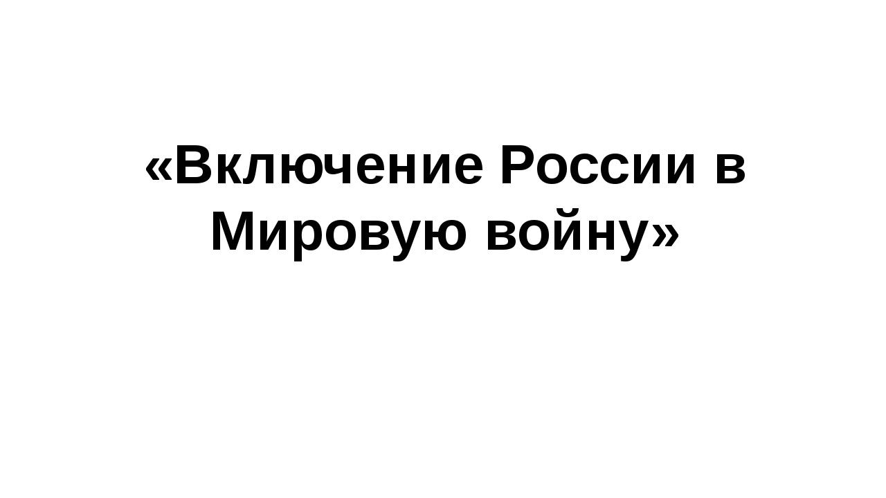 «Включение России в Мировую войну»