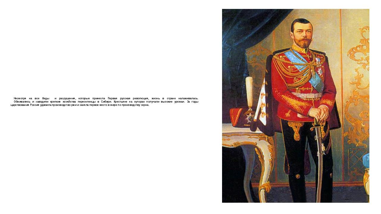 Несмотря на все беды и разрушения, которые принесла Первая русская революция...