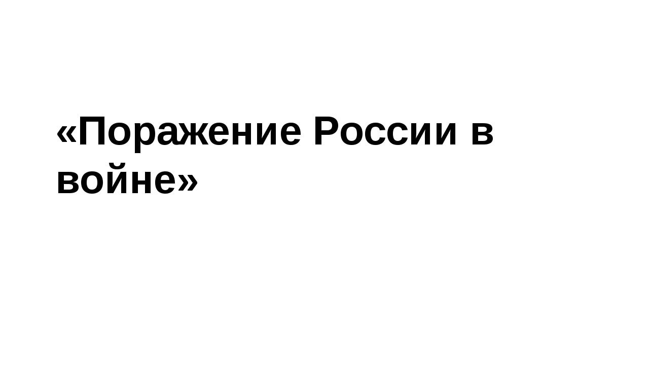 «Поражение России в войне»