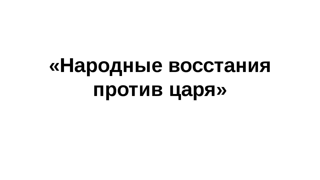«Народные восстания против царя»