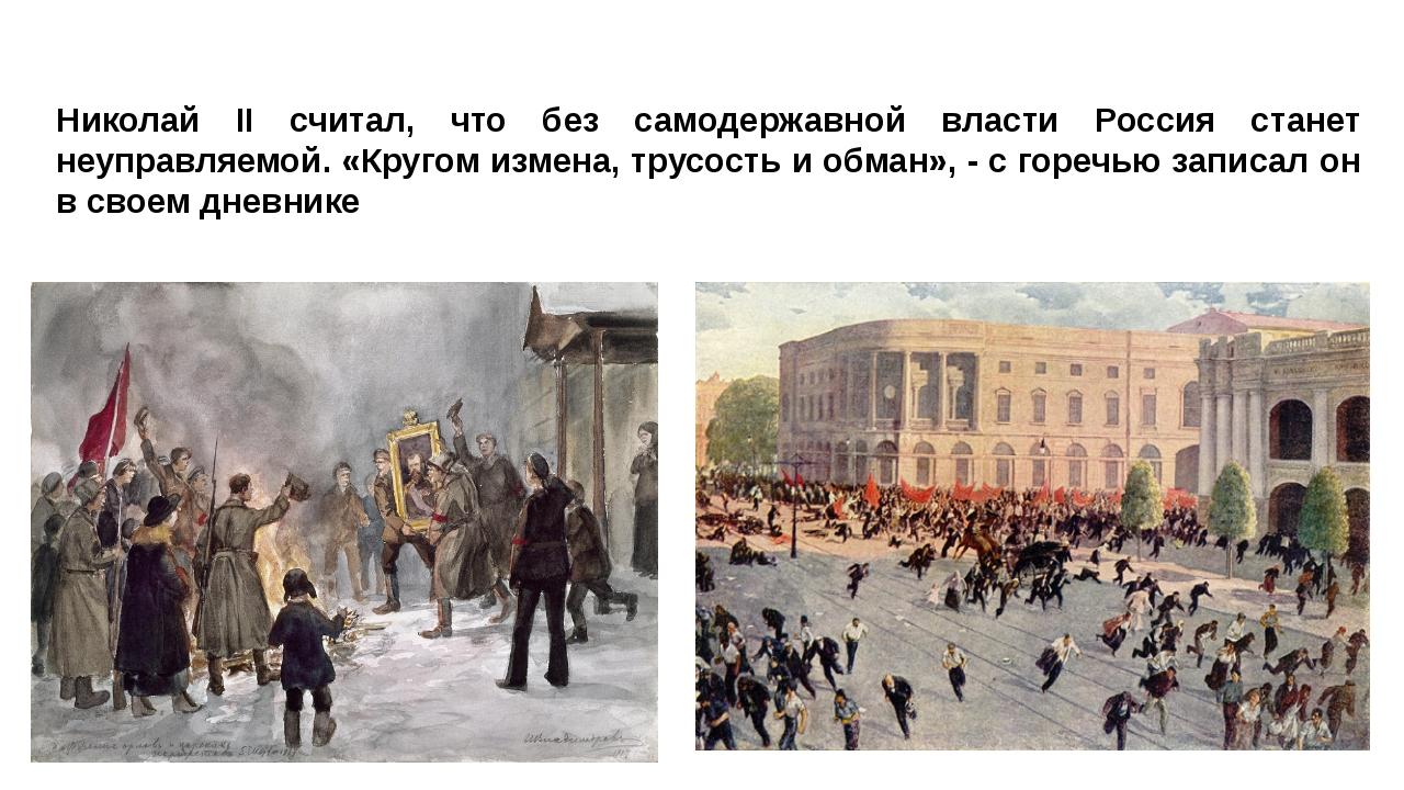 Николай II считал, что без самодержавной власти Россия станет неуправляемой....