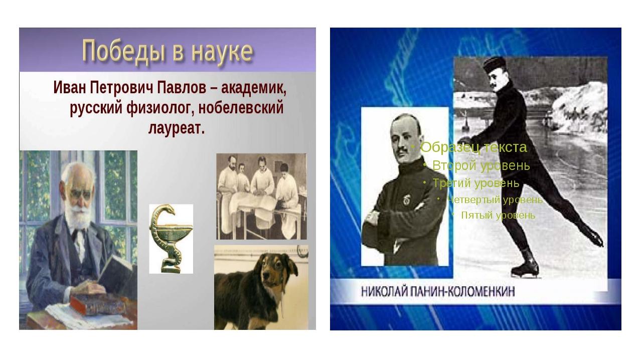 Физиолог- Лауреат Нобелевской премии И.П. Павлов