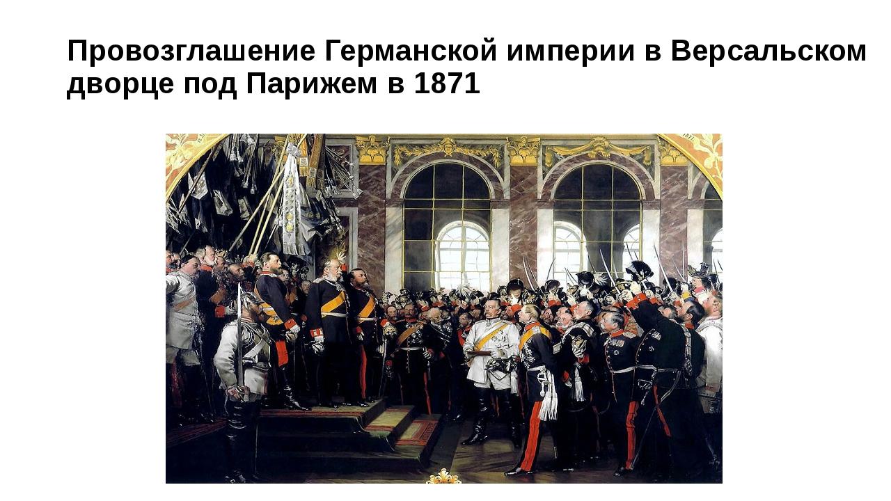 Провозглашение Германской империи в Версальском дворце под Парижем в 1871
