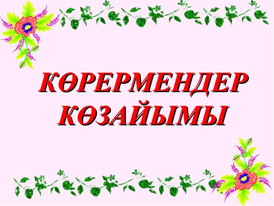 КӨРЕРМЕНДЕР КӨЗАЙЫМЫ