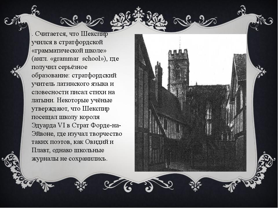 . Считается, что Шекспир учился в стратфордской «грамматической школе» (англ....