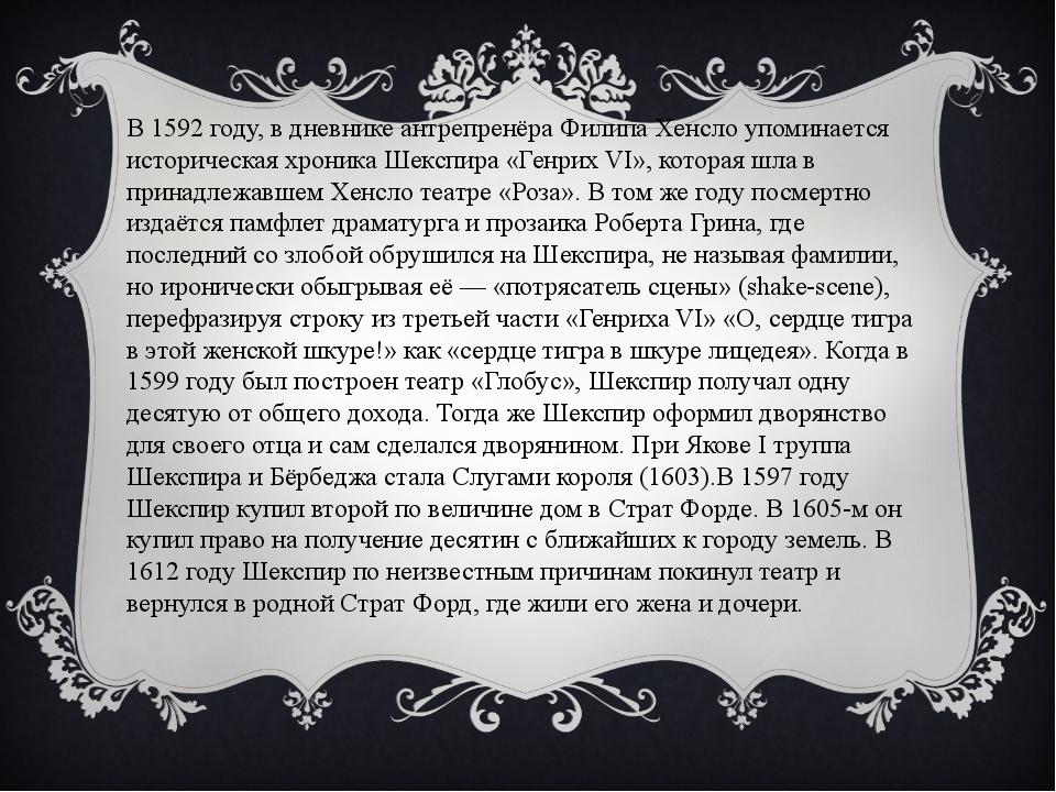 В 1592 году, в дневнике антрепренёра Филипа Хенсло упоминается историческая х...
