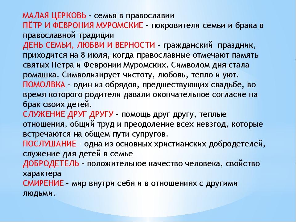 Картинку, орксэ 4 класс открытка православные традиции и семейные ценности