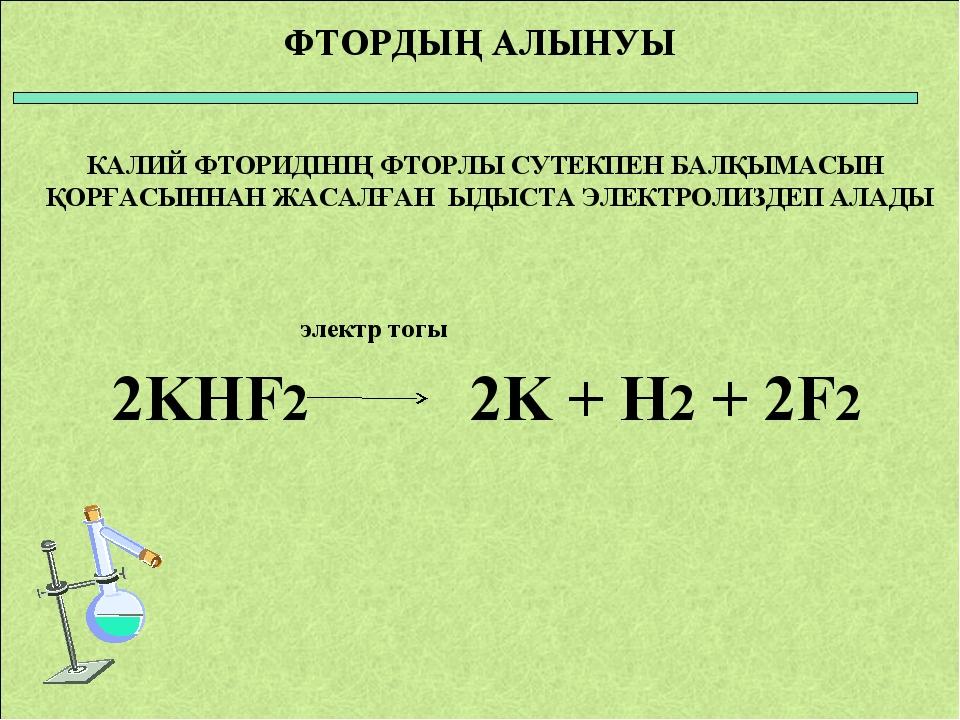 ФТОРДЫҢ АЛЫНУЫ электр тогы 2KHF2 2K + H2 + 2F2 КАЛИЙ ФТОРИДІНІҢ ФТОРЛЫ СУТЕКП...