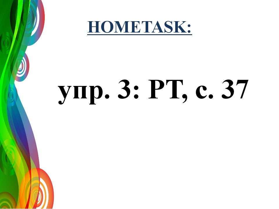 HOMETASK: упр. 3: РТ, с. 37