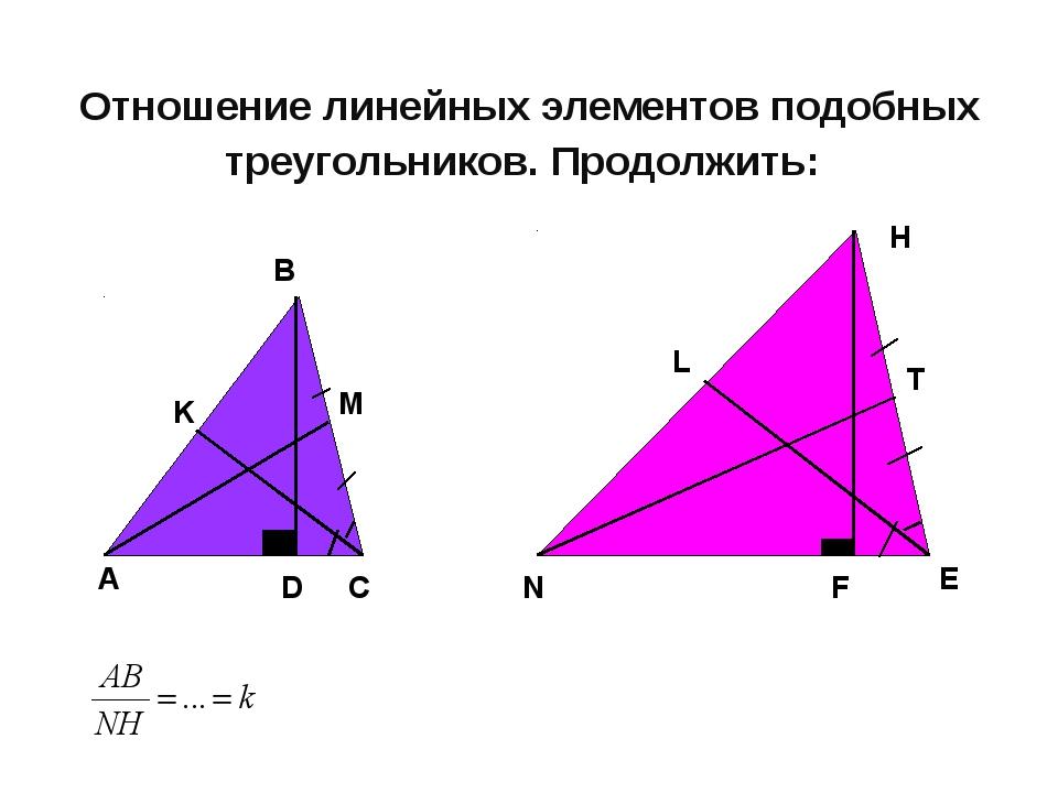 Отношение линейных элементов подобных треугольников. Продолжить: А В С K M D...