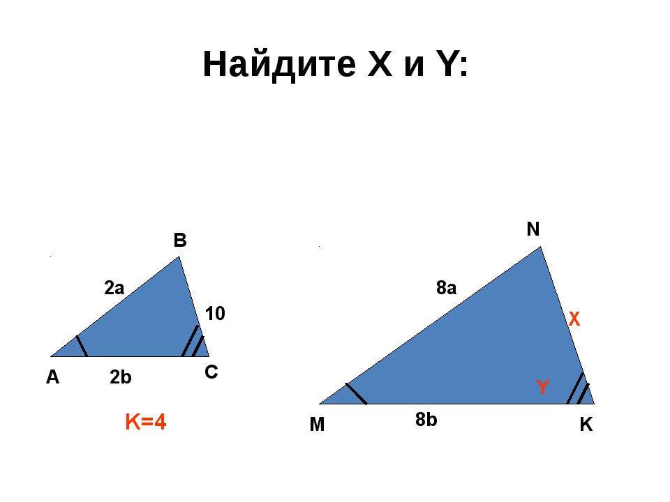 Найдите X и Y: А В С М N K 2a 2b 8a 8b 10 X Y K=4