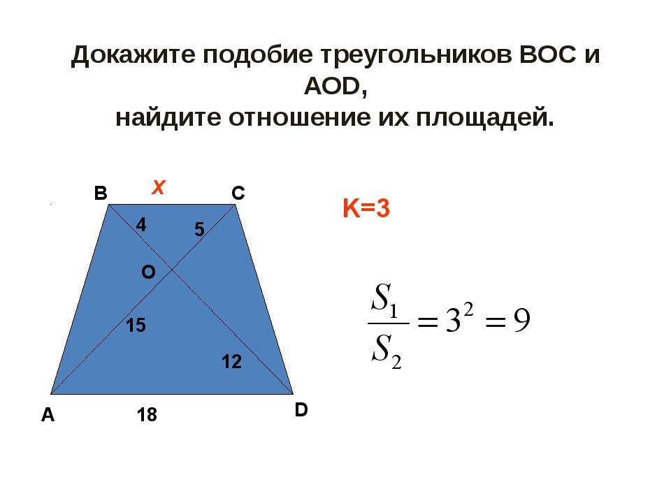 Докажите подобие треугольников ВОС и АОD, найдите отношение их площадей. А В...