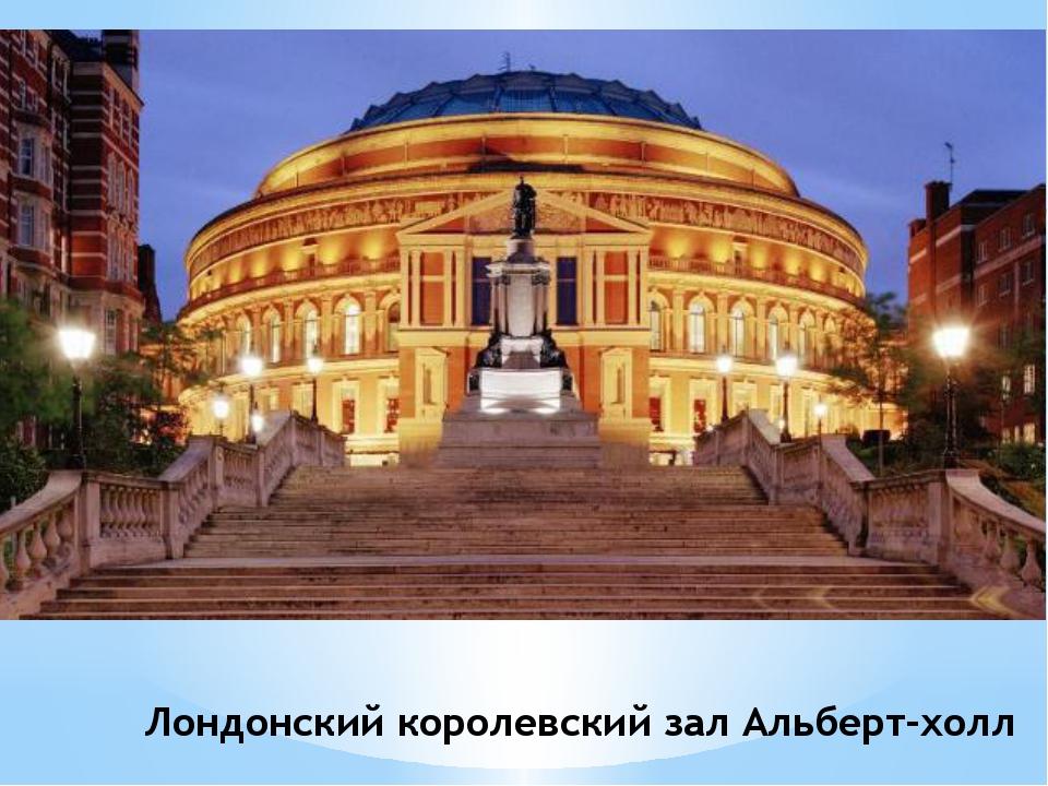 Лондонский королевский зал Альберт-холл