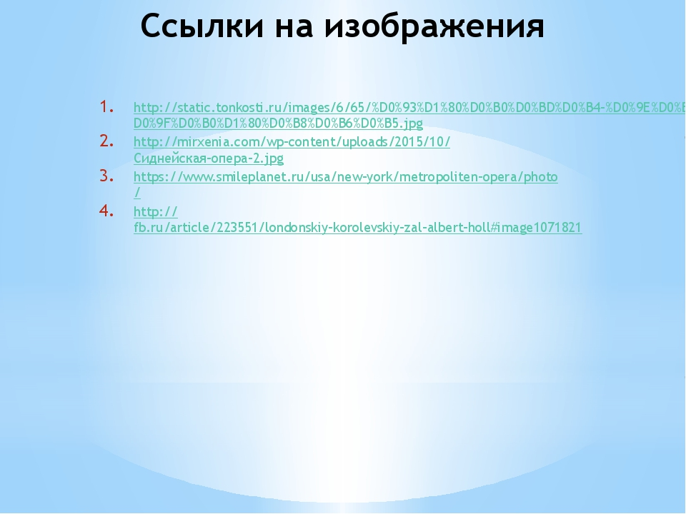 Ссылки на изображения http://static.tonkosti.ru/images/6/65/%D0%93%D1%80%D0%B...