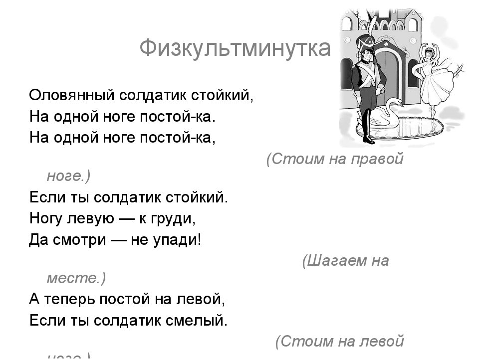 Физкультминутка  Оловянный солдатик стойкий,  На одной ноге постой-ка.  На...