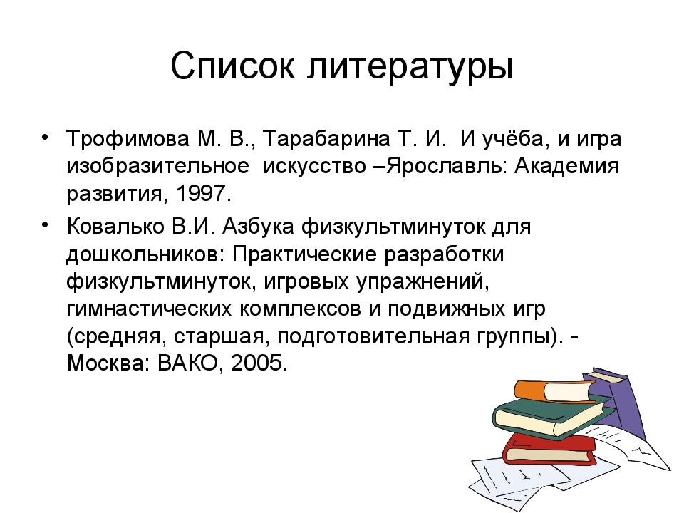 Список литературы Трофимова М. В., Тарабарина Т. И.  И учёба, и игра изобраз...