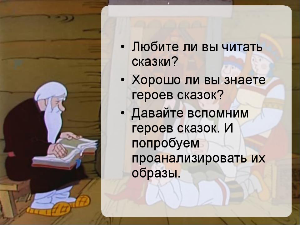 Любите ли вы читать сказки? Любите ли вы читать сказки? Хорошо ли вы знаете...