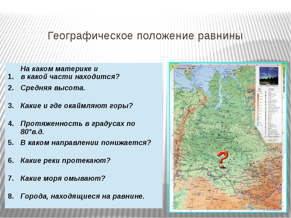 Географическое положение равнины 1. На каком материке и в какой части находит...