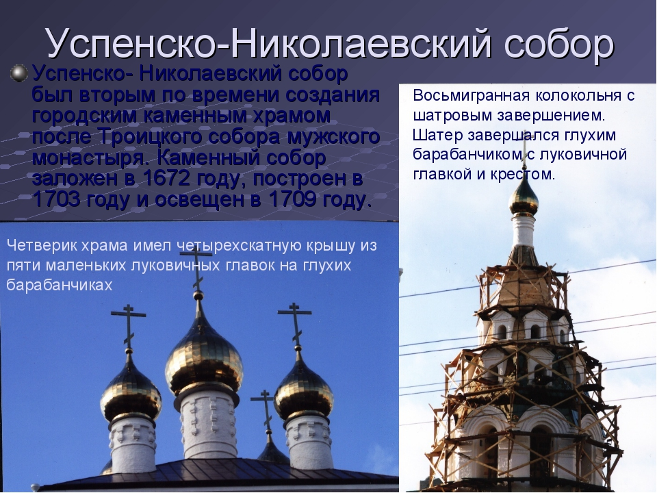Успенско-Николаевский собор Успенско- Николаевский собор был вторым по времен...