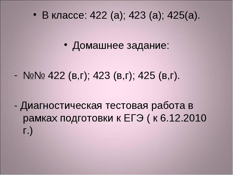 В классе: 422 (а); 423 (а); 425(а). Домашнее задание: №№ 422 (в,г); 423 (в,г)...
