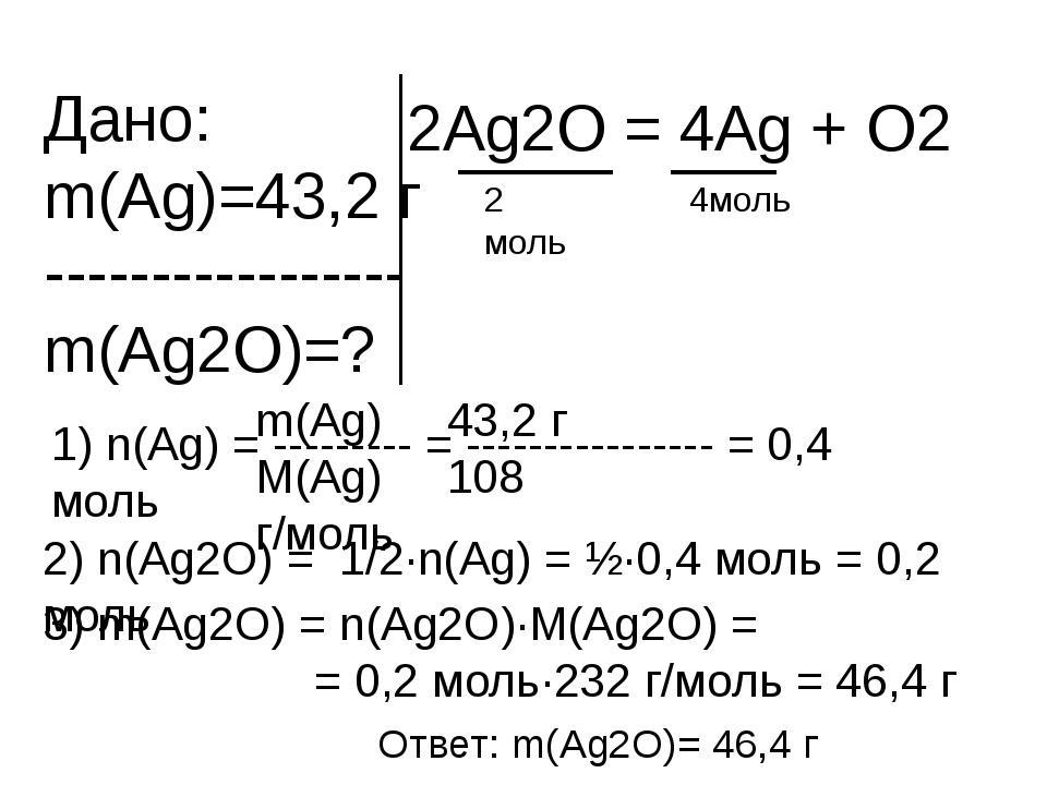 Дано: m(Ag)=43,2 г ----------------- m(Ag2O)=? 2Ag2O = 4Ag + O2 2 моль 4моль...