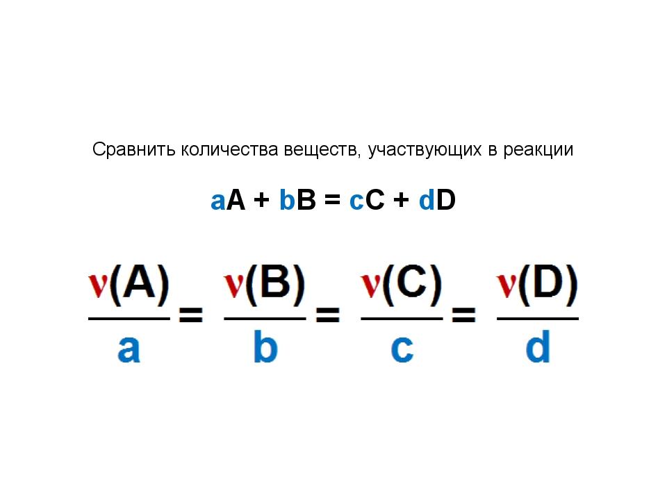 Сравнить количества веществ, участвующих в реакции aA + bB = cC + dD