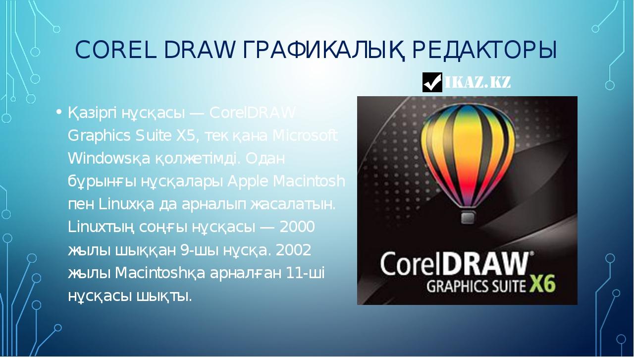 COREL DRAW ГРАФИКАЛЫҚ РЕДАКТОРЫ Қазіргі нұсқасы — CorelDRAW Graphics Suite X5...