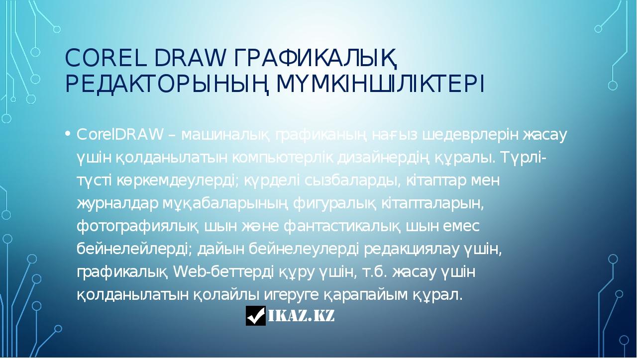 COREL DRAW ГРАФИКАЛЫҚ РЕДАКТОРЫНЫҢ МҮМКІНШІЛІКТЕРІ СorelDRAW – машиналық граф...