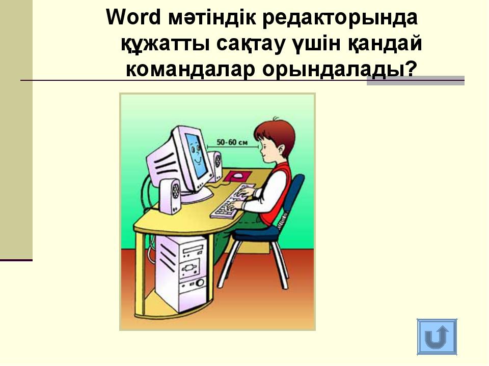 Word мәтіндік редакторында құжатты сақтау үшін қандай командалар орындалады?