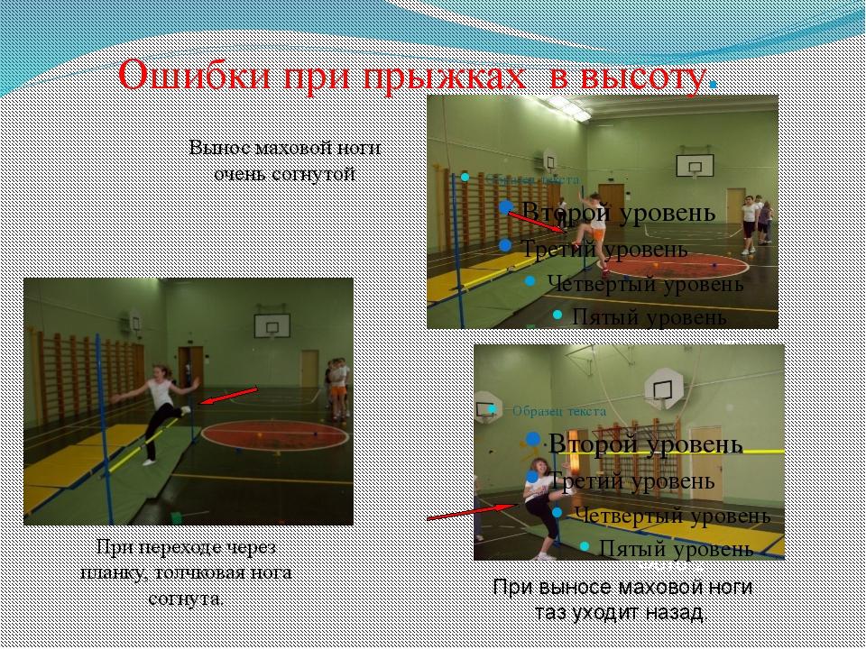 физкультура прыжки картинки схемы