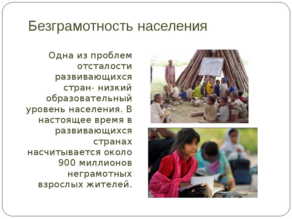 Безграмотность населения Одна из проблем отсталости развивающихся стран- низк...