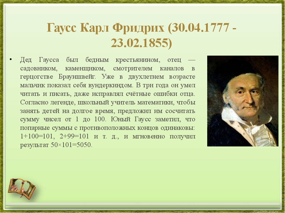 Гаусс Карл Фридрих (30.04.1777 - 23.02.1855) Дед Гаусса был бедным крестьянин...