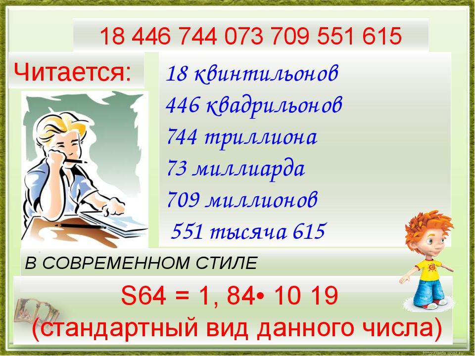 18446744073709551615 18 квинтильонов 446 квадрильонов 744 триллиона 73...