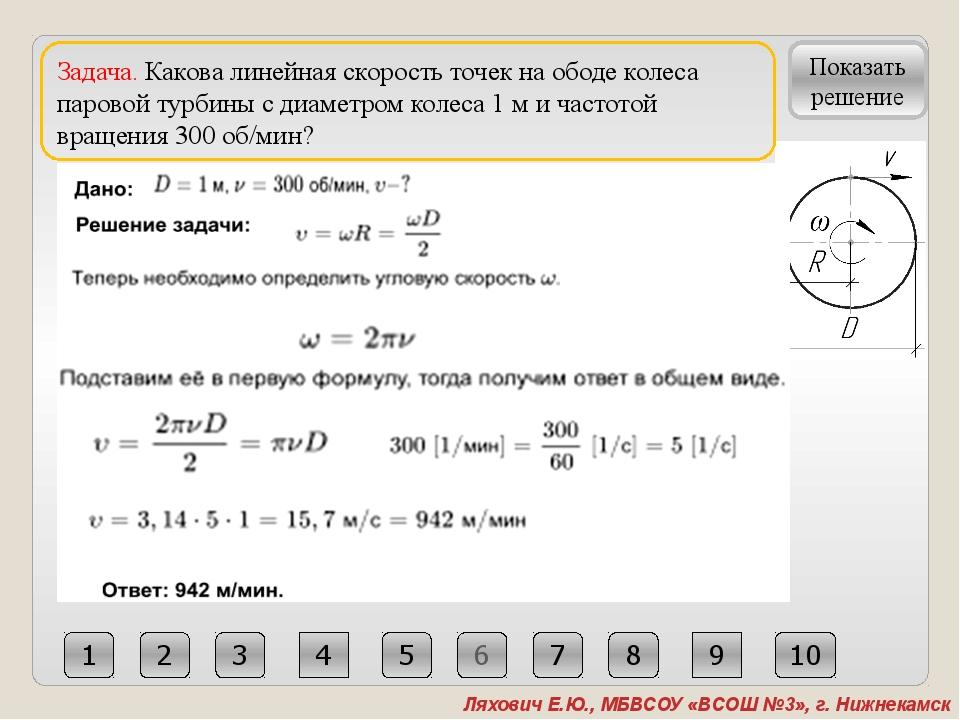 Решение задач равномерное движение по окружности 10 класс решение задач части с физика