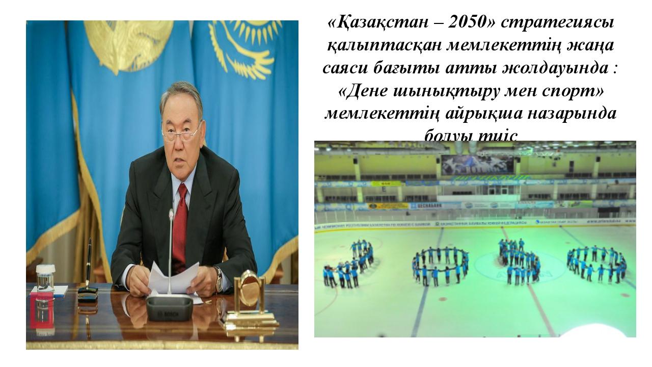 «Қазақстан – 2050» стратегиясы қалыптасқан мемлекеттің жаңа саяси бағыты атты...