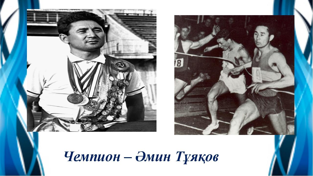Чемпион – Әмин Тұяқов