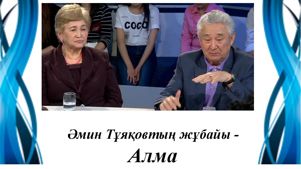 Әмин Тұяқовтың жұбайы - Алма