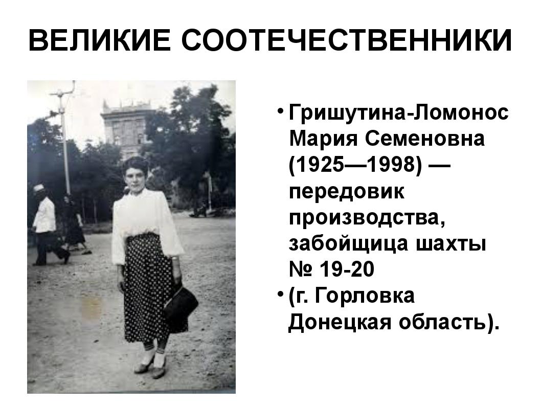 ВЕЛИКИЕ СООТЕЧЕСТВЕННИКИ Гришутина-Ломонос Мария Семеновна (1925—1998) — пере...