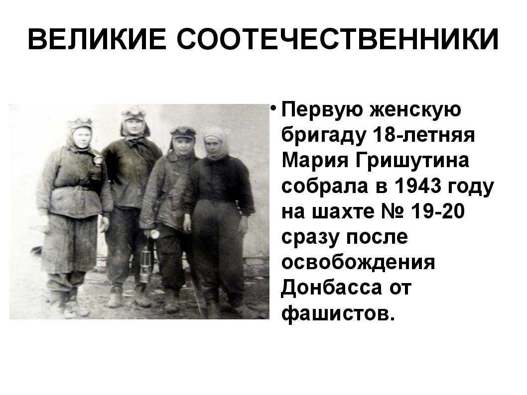 ВЕЛИКИЕ СООТЕЧЕСТВЕННИКИ Первую женскую бригаду 18-летняя Мария Гришутина соб...