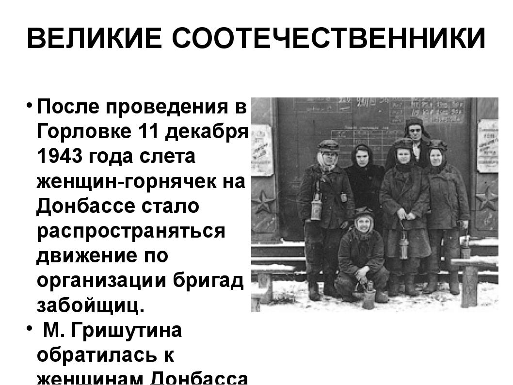 ВЕЛИКИЕ СООТЕЧЕСТВЕННИКИ После проведения в Горловке 11 декабря 1943 года сле...