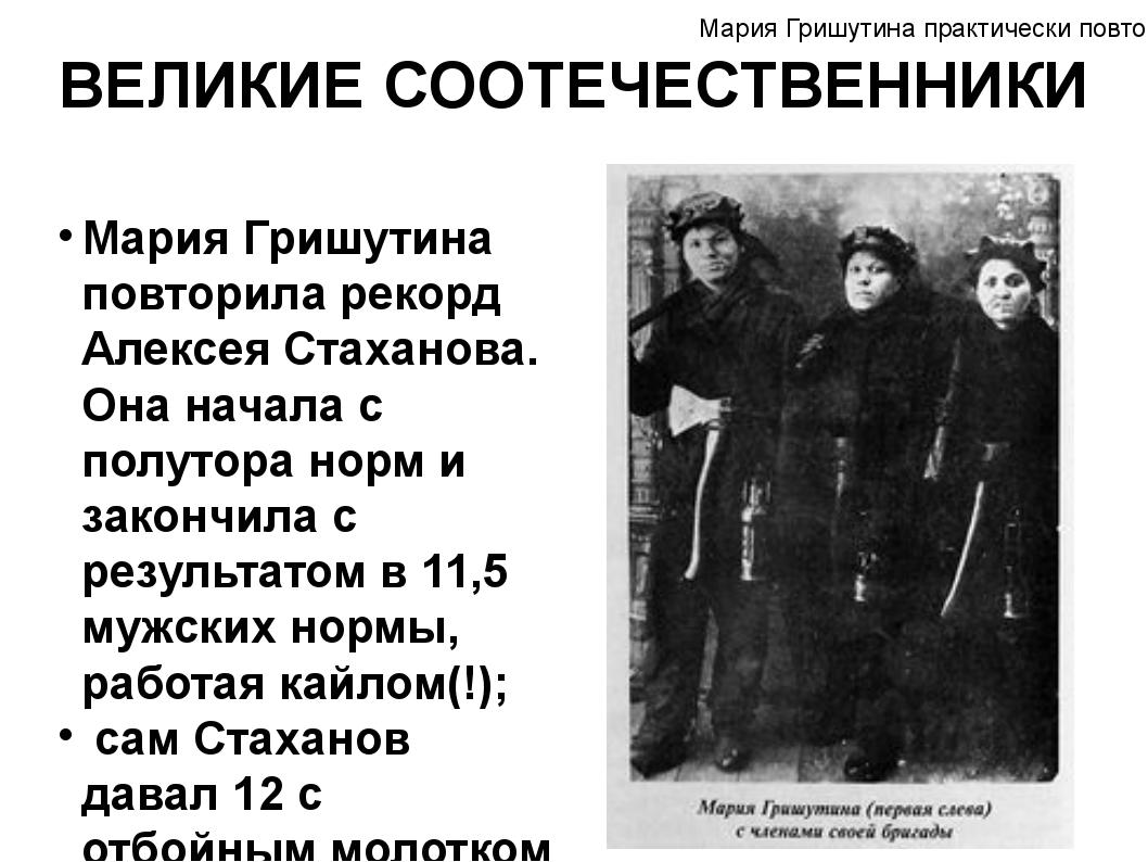 ВЕЛИКИЕ СООТЕЧЕСТВЕННИКИ Мария Гришутина повторила рекорд Алексея Стаханова....