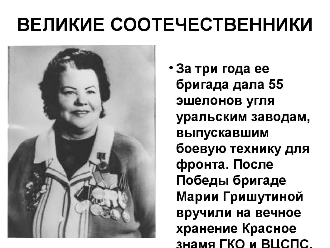 ВЕЛИКИЕ СООТЕЧЕСТВЕННИКИ За три года ее бригада дала 55 эшелонов угля уральск...